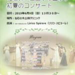 ねむの木公園クリニック~初夏のコンサート
